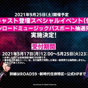 「ROAD59 -新時代任侠特区- キャスト登壇スペシャルイベント(仮)」