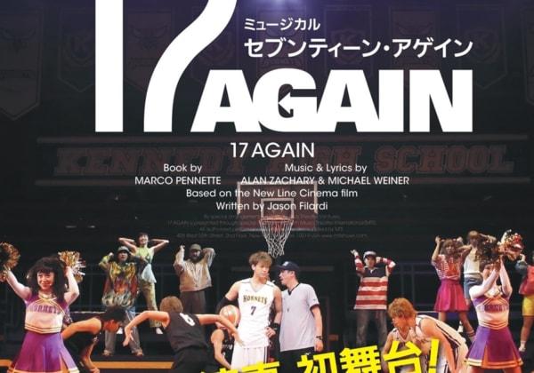 ミュージカル『17AGAIN』