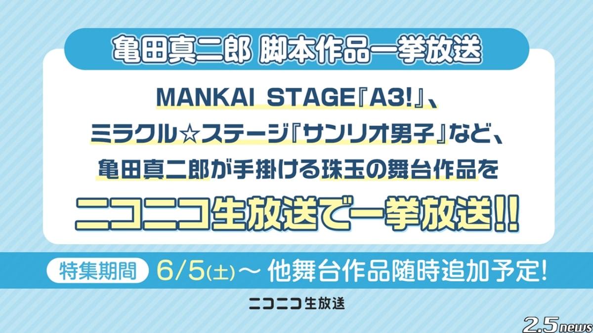 亀田真二郎が手掛けた珠玉の舞台作品を一挙放送