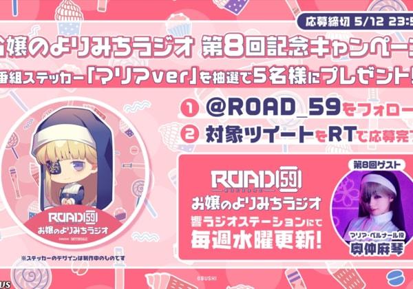 ROAD59