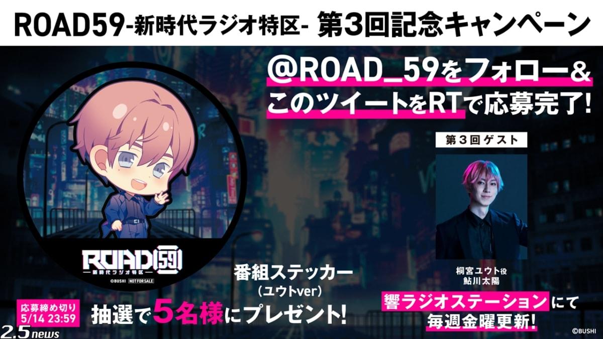 ROAD59 -新時代ラジオ特区-