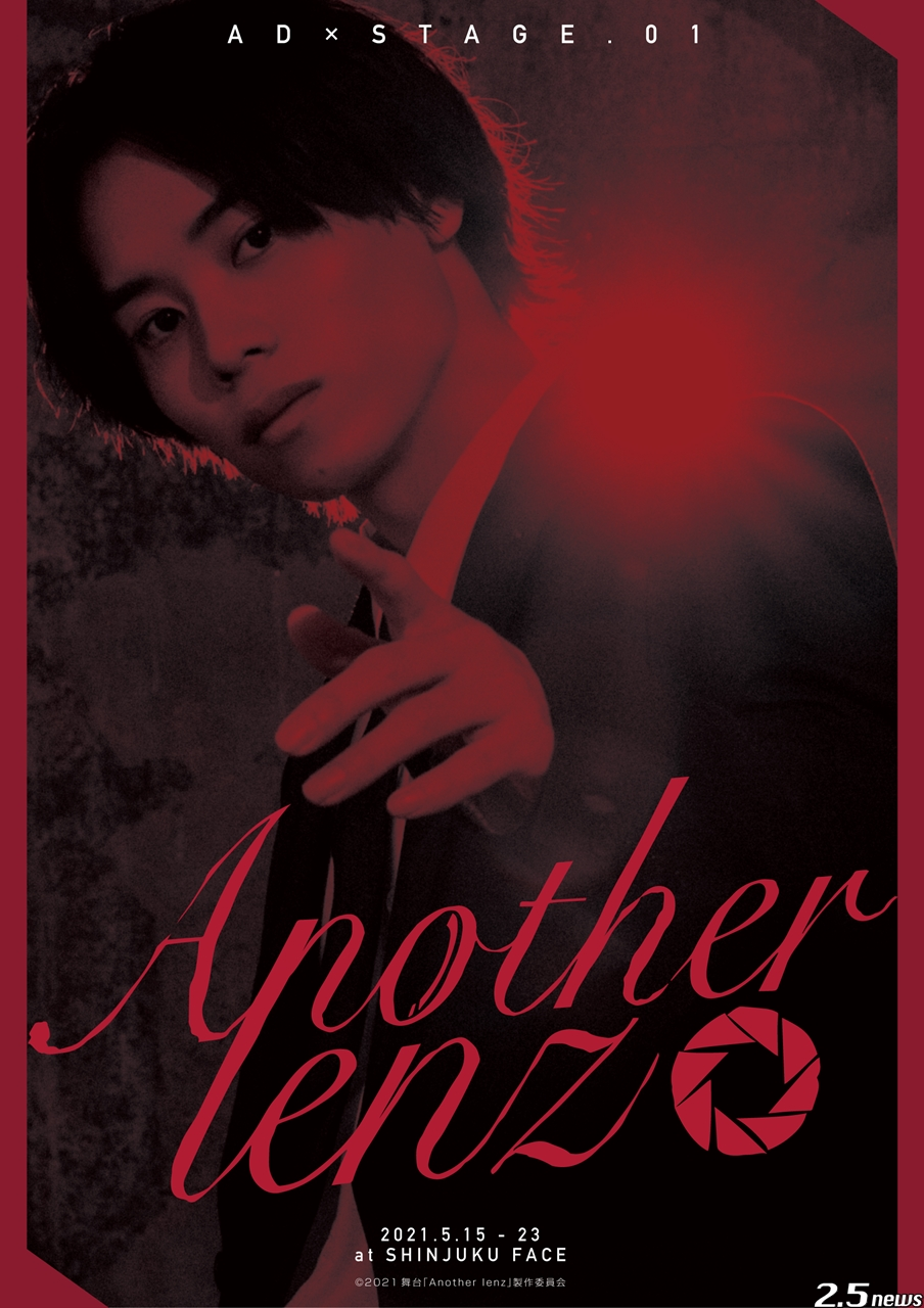 【AD×STAGE】第一弾舞台「Another lenz」