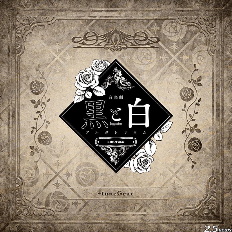 音楽劇「黒と白 -purgatorium- amoroso」