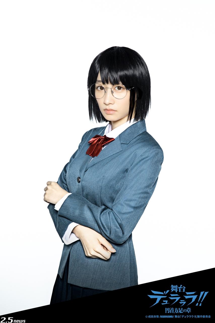 舞台「デュラララ!!」~円首方足の章~