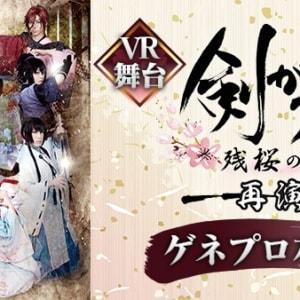 舞台「剣が君-残桜の舞-再演」