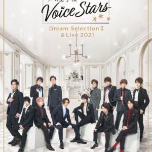 Disney 声の王子様 Voice Stars Dream Live 2021