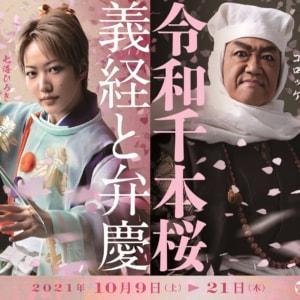 『令和千本桜~義経と弁慶/コロッケものまねオンステージ 2021』
