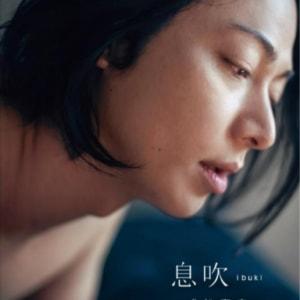 成松慶彦 1st 写真集「息吹 ibuki」