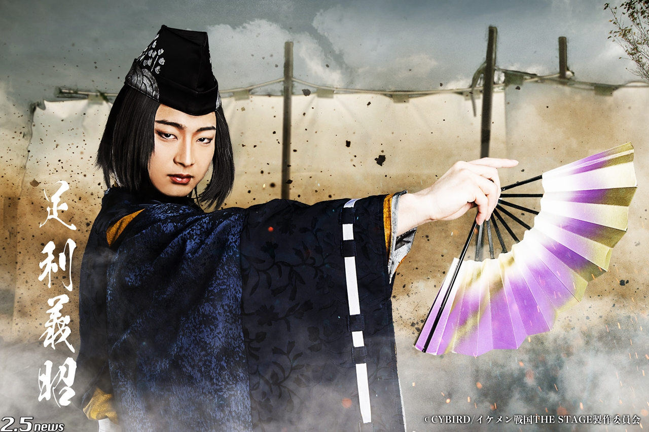"""イケメン戦国THE STAGE~連合軍VS""""戦乱の亡者""""雑賀孫一編~"""