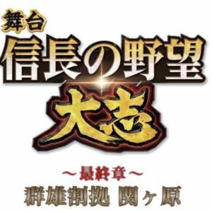 舞台「信長の野望•大志 〜最終章〜 群雄割拠 関ヶ原」