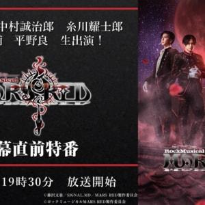 ロックミュージカル『MARS RED』
