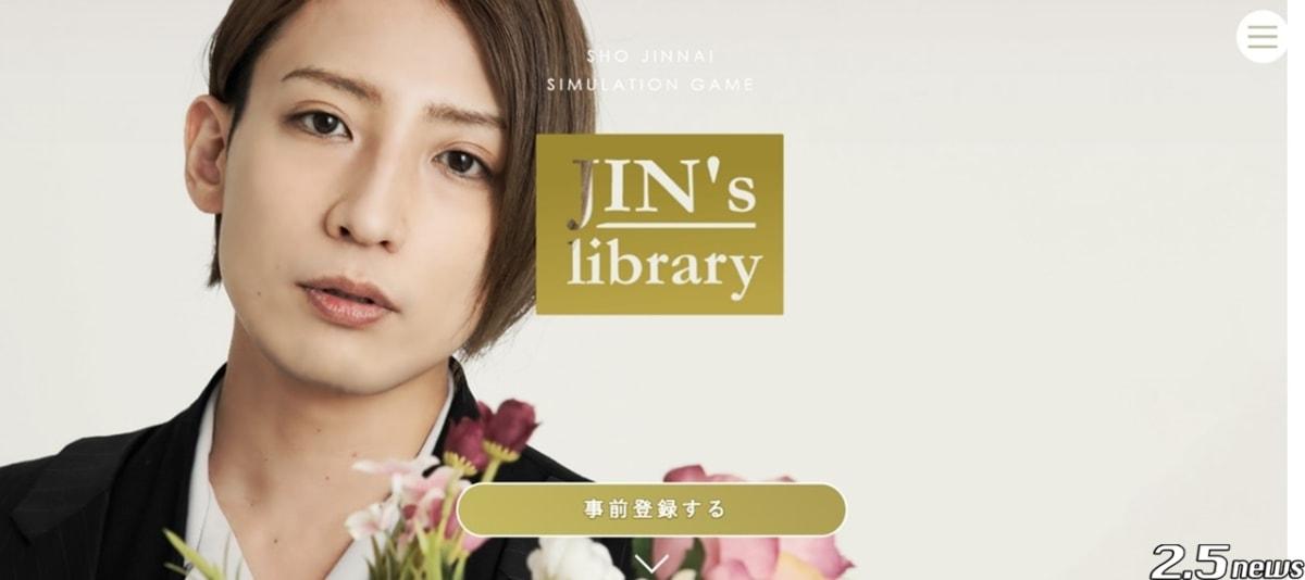 陳内将の「JIN's library」