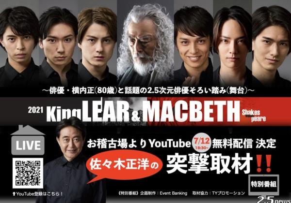 「KingLEAR&MACBETH 2021」