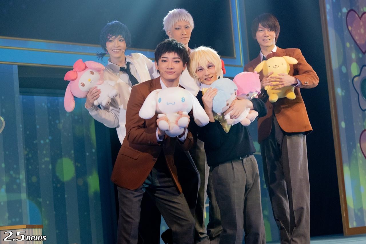 ミラクル☆ステージ『サンリオ男子』~KAWAII Evolution~
