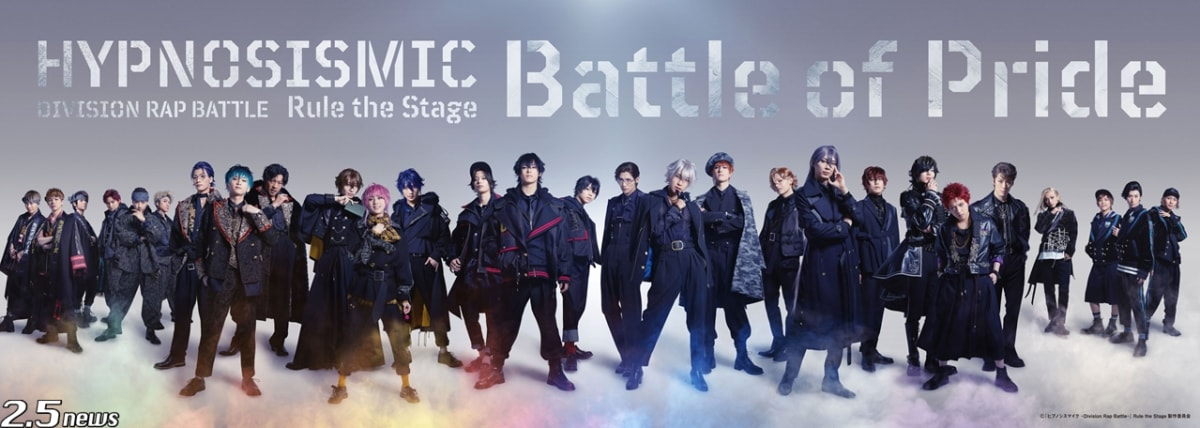 『ヒプノシスマイク -Division Rap Battle-』Rule the Stage -Battle of Pride-
