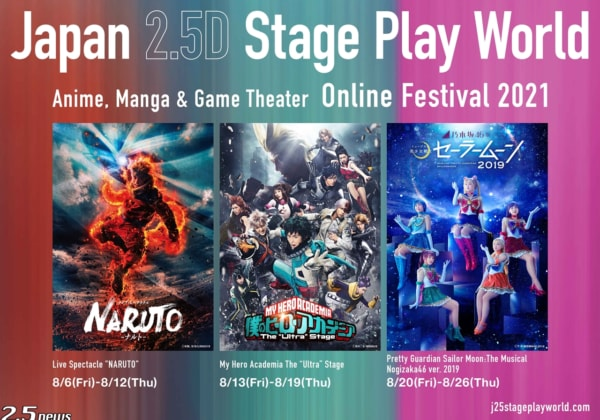 Japan 2.5D Stage Play World: Anime, Manga & Game Theater Online Festival2021