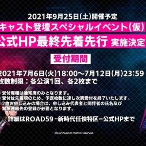 ROAD59 -新時代任侠特区-キャスト登壇スペシャルイベント(仮)