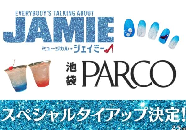 ミュージカル『ジェイミー』× 池袋パルコ