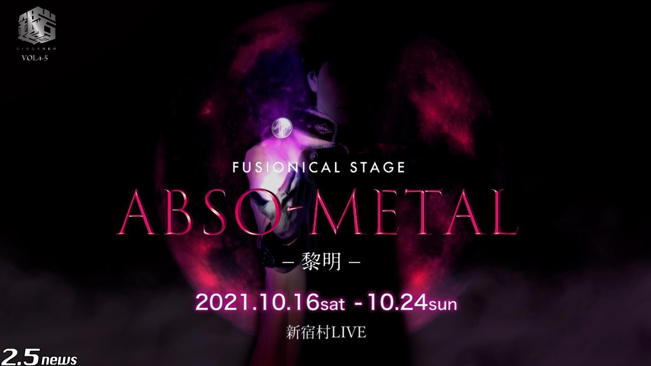 銀岩塩 vol.4-5 FUSIONICAL STAGE「ABSO-METAL~黎明~」