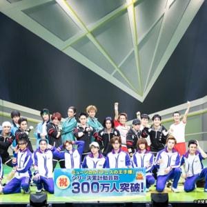 ミュージカル『テニスの王子様』4th シーズン 青学(せいがく)vs 不動峰