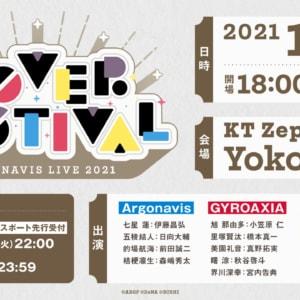 ARGONAVIS LIVE 2021 COVER FESTIVAL
