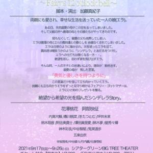 劇団オモテナシ公演 舞台『シンデレラ~Fairy's 12 o'clock bell~』