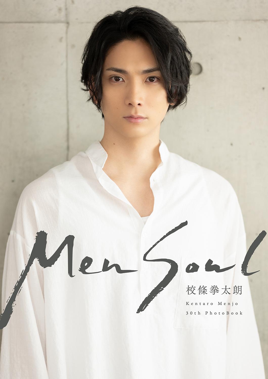 校條拳太朗 30th 写真集「Men Soul」