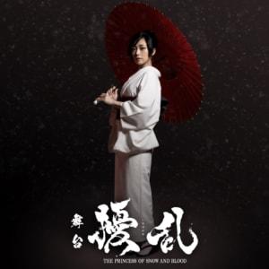 舞台「擾乱 THE PRINCESS OF SNOW AND BLOOD 〜陽いづる雪月花編〜」