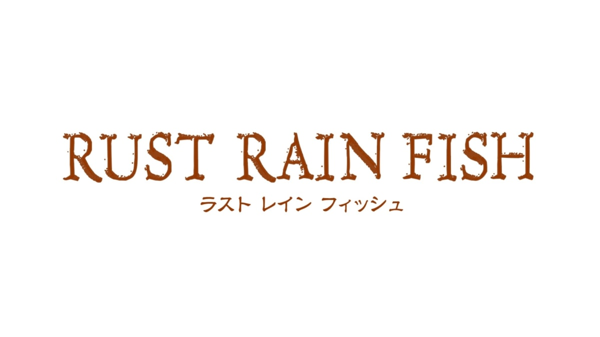 舞台「RUST RAIN FISH」