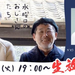 『水曜日のおじさんたち(ゲスト:須賀健太さん)』