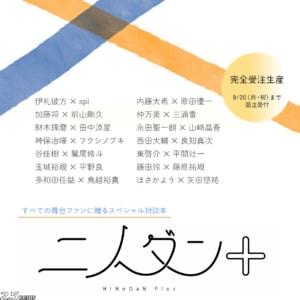 「ニノダン+(プラス) -Power of the Stage-」