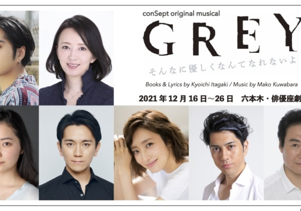 conSept オリジナルミュージカル『GREY』