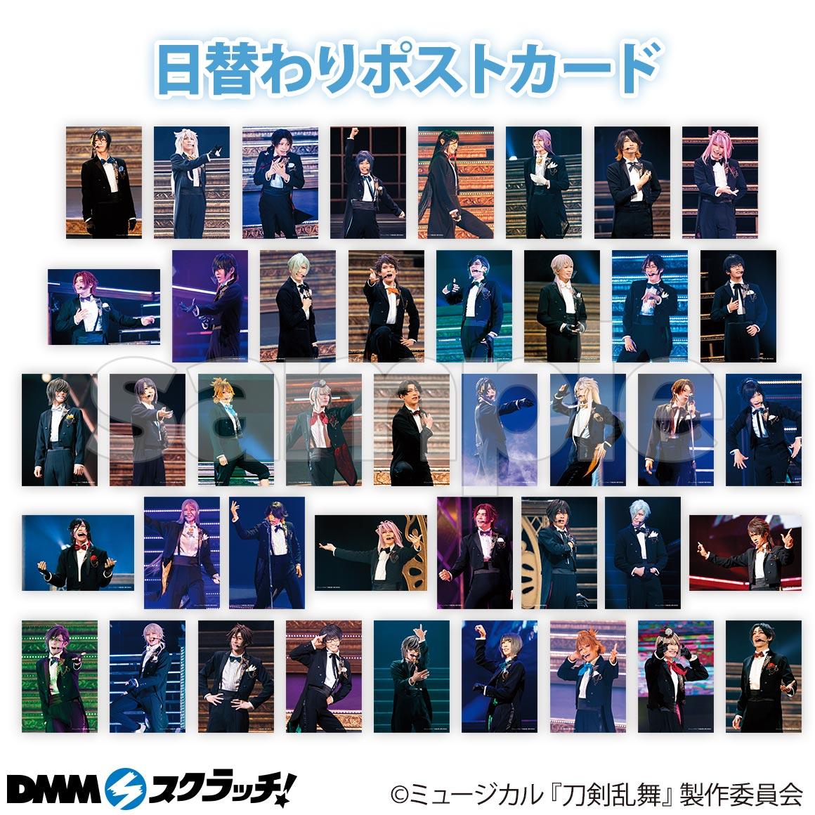 ミュージカル『刀剣乱舞』五周年記念 スクラッチ