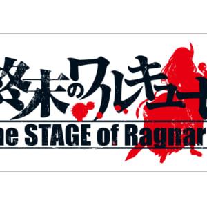 「終末のワルキューレ」~The STAGE of Ragnarok~