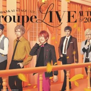 MANKAI STAGE『A3!』Troupe LIVE~AUTUMN 2021~