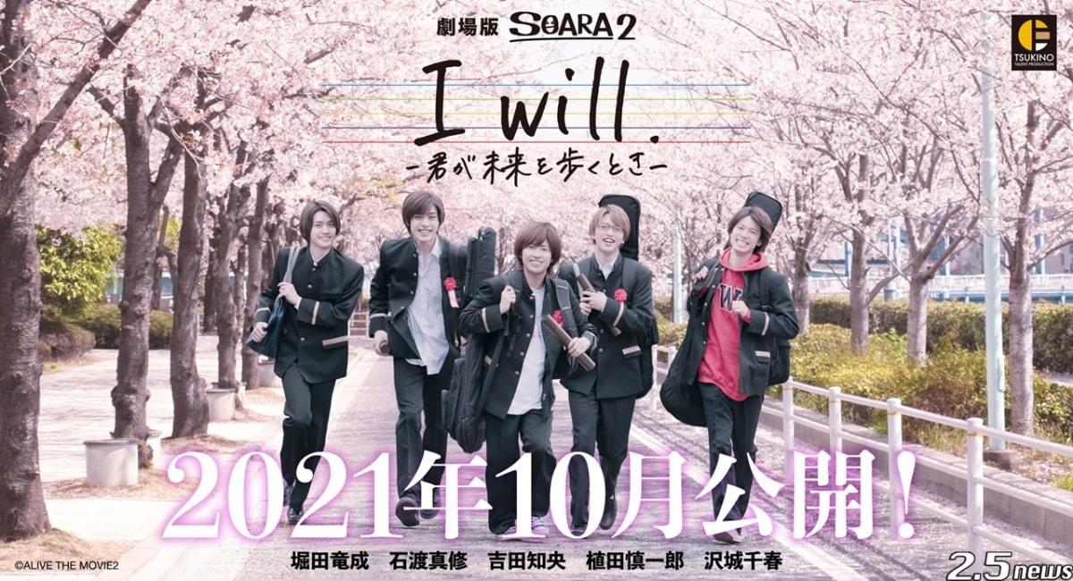 劇場版 SOARA2『I will. -君が未来を歩くとき-』