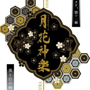2.5次元ダンスライブ「ツキウタ。」ステージ 第11幕『月花神楽~黒と白の物語~』