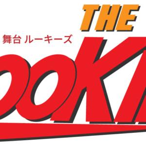 舞台「ROOKIES」