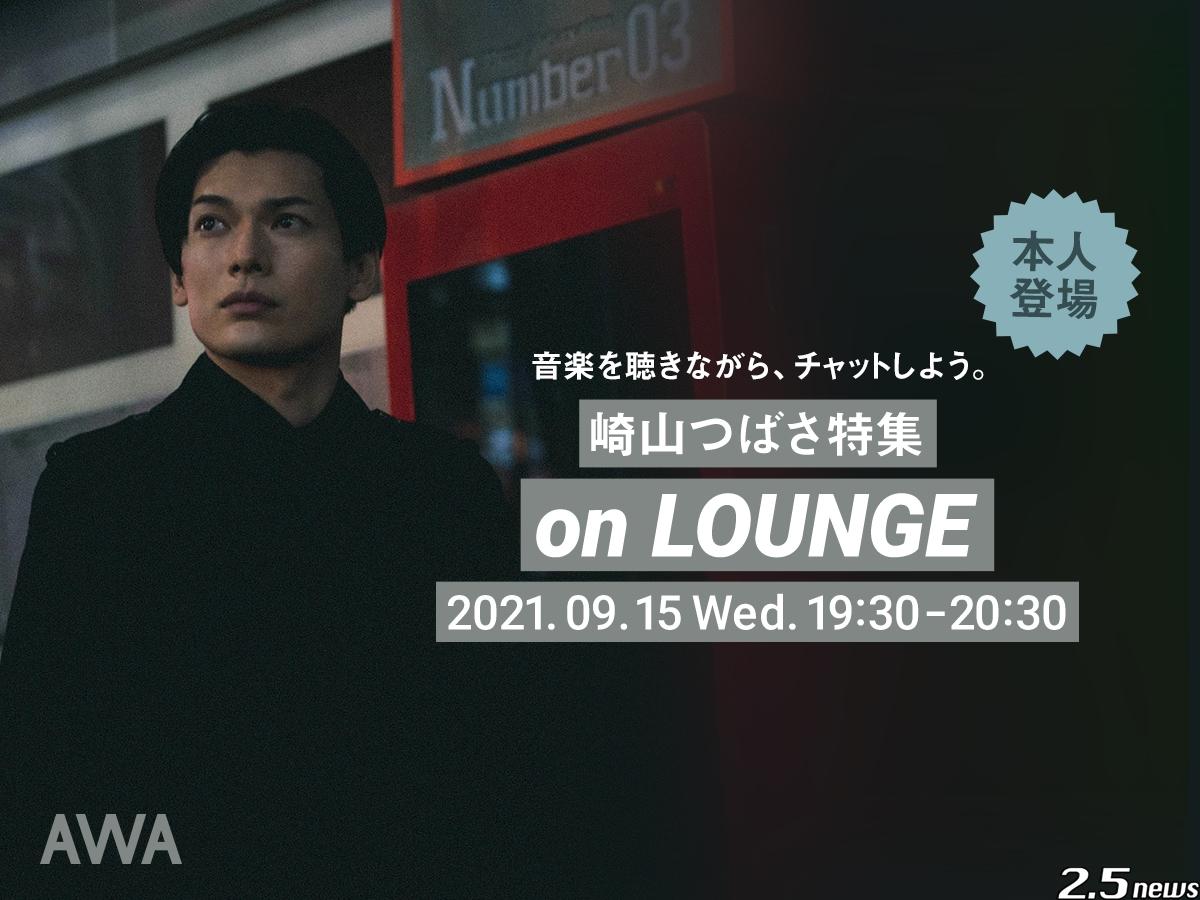 崎山つばさ特集 on LOUNGE