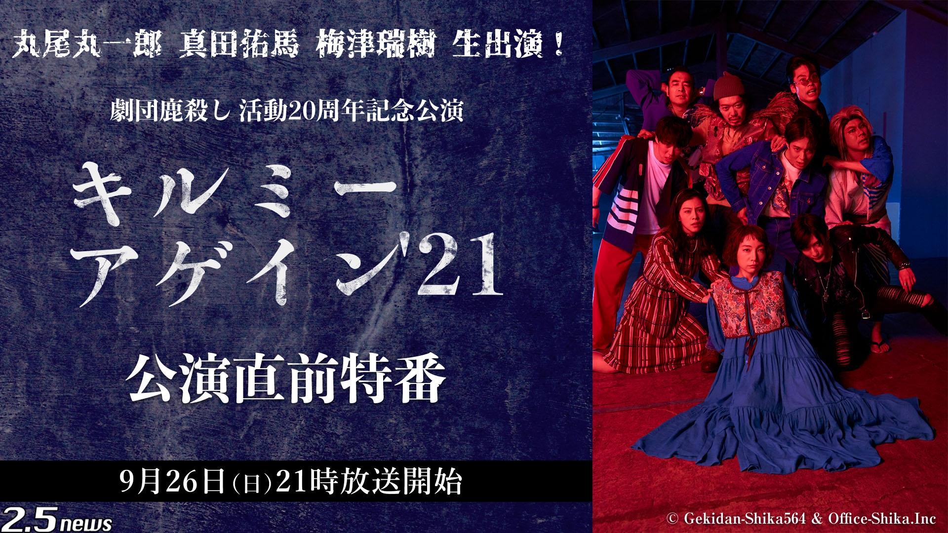 劇団鹿殺し 活動20周年記念公演「キルミーアゲイン'21」公演直前特番