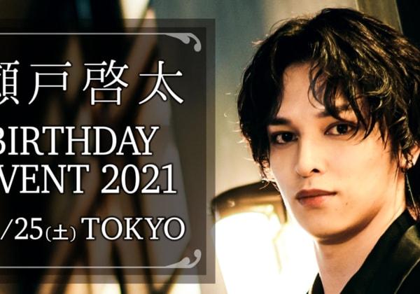 瀬戸啓太 BIRTHDAYEVENT 2021