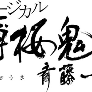 ミュージカル『薄桜鬼』【真改斎藤篇】