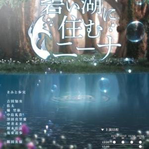 劇団オモテナシ 第7回公演『碧い湖に住むニーナ』