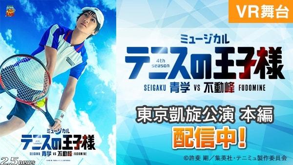 ミュージカル『テニスの王子様』4th シーズン ⻘学(せいがく)vs 不動峰