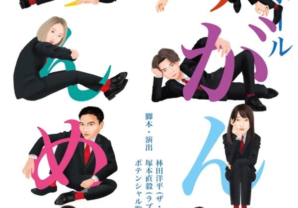 KHET produce『ゆがんだめんめん』〜お笑い×映像×俳優〜