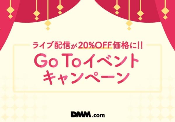 GoToイベントキャンペーン