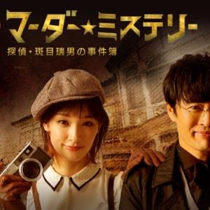 舞台版 マーダー★ミステリー ~探偵・斑目瑞男の事件簿~