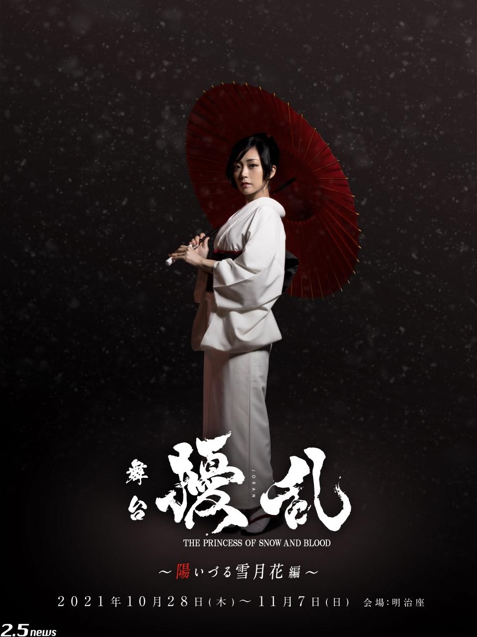 舞台『擾乱 THE PRINCESS OF SNOW AND BLOOD ~陽いづる雪月花編~』